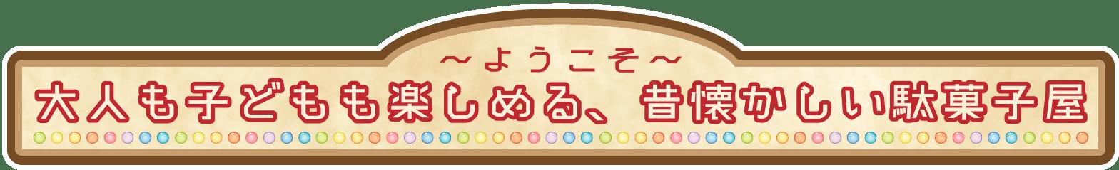レニオンコーポレーション|高知|昔懐かしい駄菓子屋