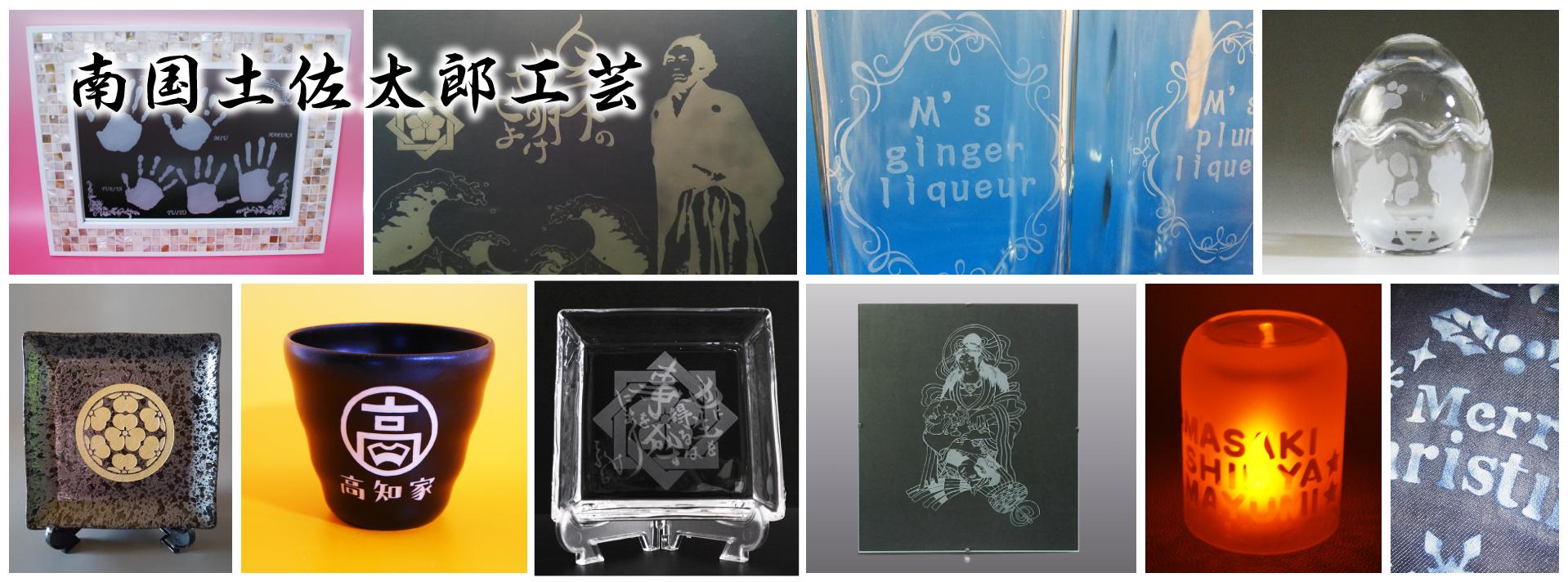 ブラスト工芸|ブラスト工芸トップ|レニオンコーポレション|高知