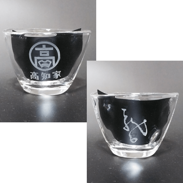 ブラスト工芸|高知家のおちょこ⑦|レニオンコーポレション|高知