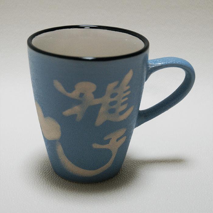 ブラスト工芸|名入れマグカップB|レニオンコーポレション|高知