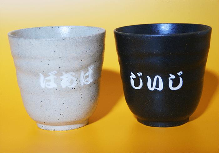 ブラスト工芸|名入れ湯呑C|レニオンコーポレション|高知