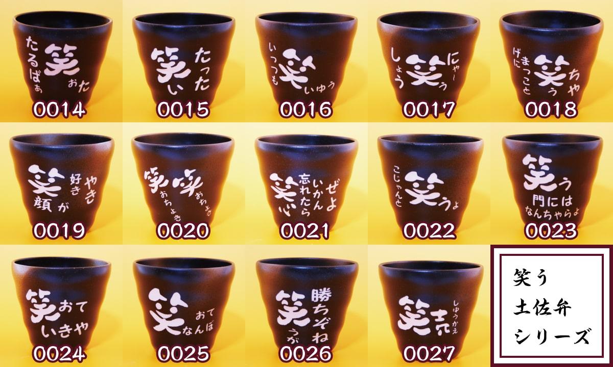 ブラスト工芸|笑う土佐弁シリーズ焼酎カップ|レニオンコーポレション|高知