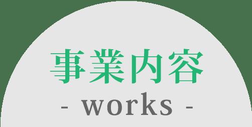 レニオンコーポレーション|高知|事業内容